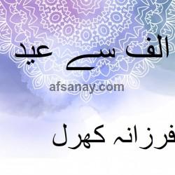 Ilf Se Eid Cover Photo
