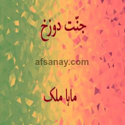 Jannat Dozakh Cover Photo