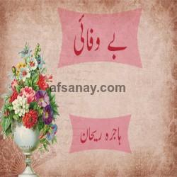 Be Wafai Cover Photo