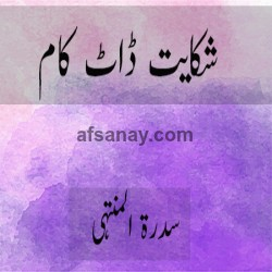 Shikayat.com Cover Photo