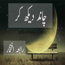 Chand dikh kar Cover Photo