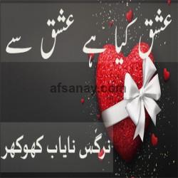Ishq kia hy Ishq sy Cover Photo