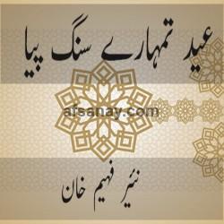 Eid Tmhary Sang Piya Cover Photo