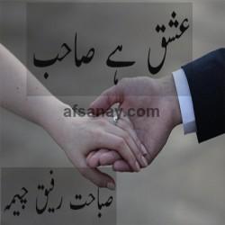 Ishq Hay Sahab Cover Photo