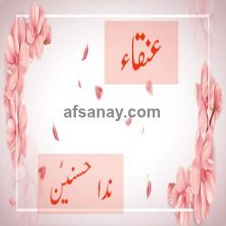 Anqaa Cover Photo