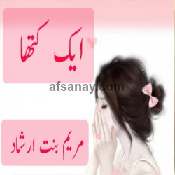 Aik Ktha Cover Photo