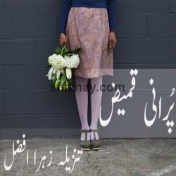 Purani Qameez Cover Photo