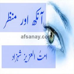 Aankh Aur Manzar Cover Photo
