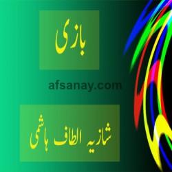 Baazi Cover Photo