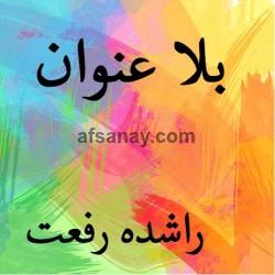 Bila Onwan Cover Photo