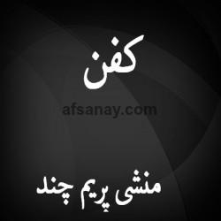 Kafan Cover Photo