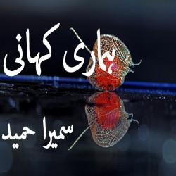 Hamari Kahani Cover Photo