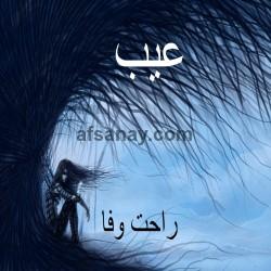 Ayb Cover Photo