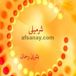 Sharmeli Cover Photo